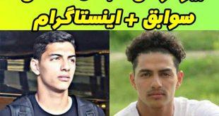 بیوگرافی سبحان خاقانی بازیکن فوتبال استقلال تهران