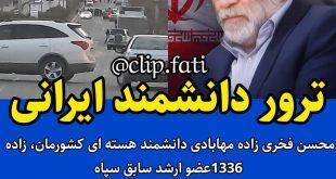 ترور محسن فخری زاده دانشمند هسته ای ایران