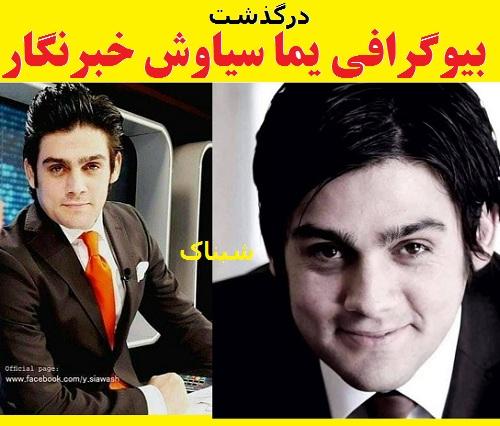 بیوگرافی یما سیاوش خبرنگار افغانستان