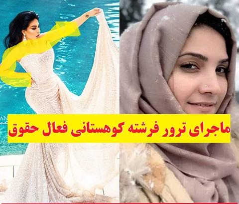 ترور فرشته کوهستانی فعال حقوق زنان افغانستان