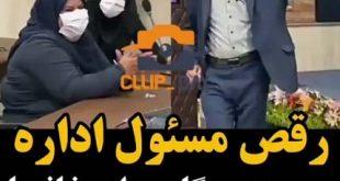 رقص غلامرضا طیبی مسئول روابط عمومی پست هرمزگان