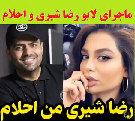 لایو احلام و رضا شیری