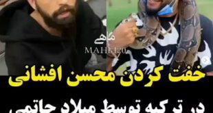 میلاد حاتمی محسن افشانی