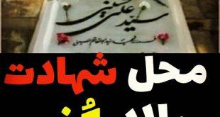سرباز گمنام امام زمان سید علی حسینی کیست