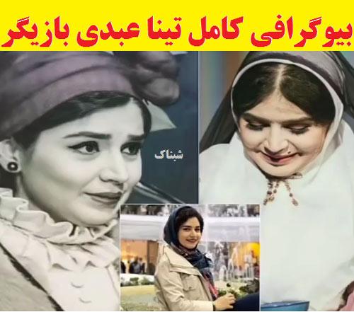 بیوگرافی تینا عبدی بازیگر سریال آنام