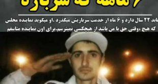 عابد اکبری سرباز اهل کجاست