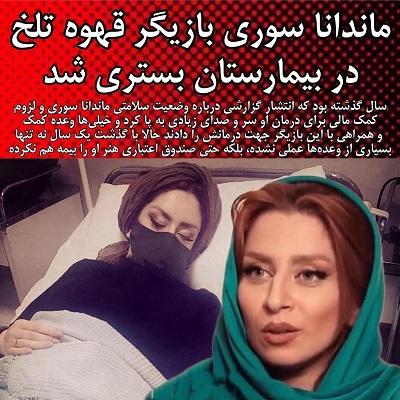 بیماری ماندانا سوری در بیمارستان