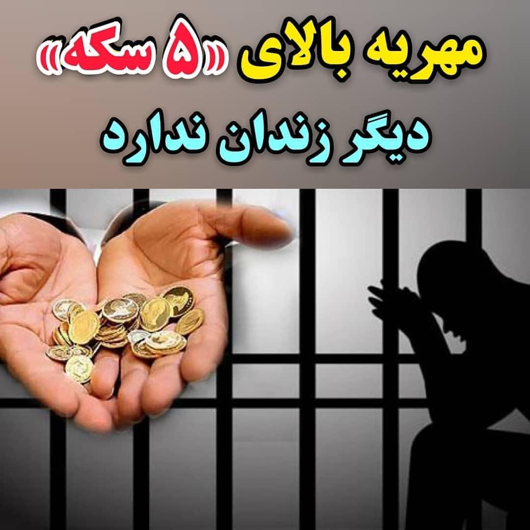 مهریه بالای 5 سکه دیگر زندان ندارد