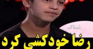 خودکشی رضا کودک کار مهمان برنامه ماه عسل