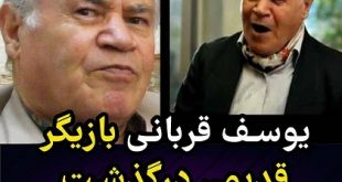 بیوگرافی یوسف قربانی بازیگر