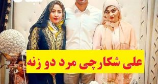 علی شکارچی مرد دو زنه اینستاگرام
