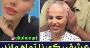 عاطفه کرمانی آرایشگر اینستاگرامی درگذشت