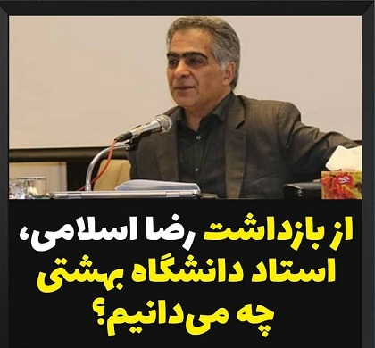 رضا اسلامی استاد دانشگاه شهید بهشتی