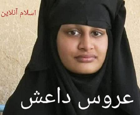 شمیمه بیگم عروس داعش