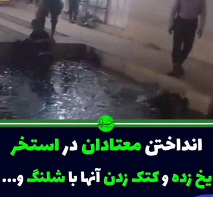 شکنجه معتادان در کمپ اعتیاد شیراز