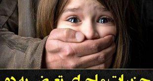 تعرض به دو دختربچه در گنبد کاووس