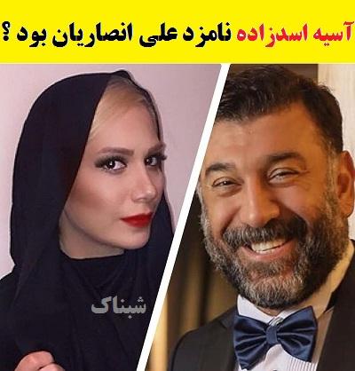 نامزدی آسیه اسدزاده با علی انصاریان