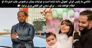 تحویل میلاد حاتمی به پلیس ایران