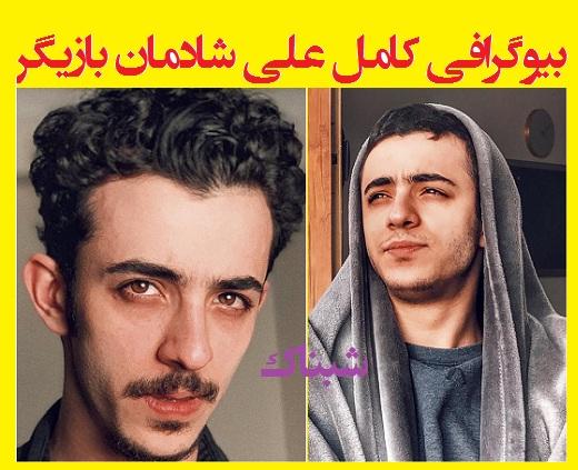 ali shadman - بیوگرافی علی شادمان بازیگر و همسرش + عکسها و اینستاگرام