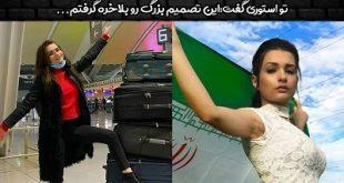 بازگشت ندا یاسی به ایران