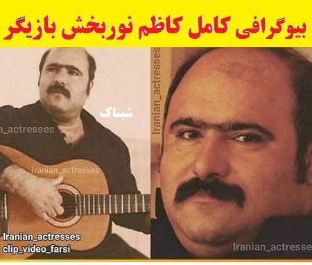 بیوگرافی کاظم نوربخش بازیگر