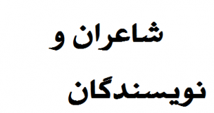 اسامی بهترین شاعران طنز پرداز ایرانی