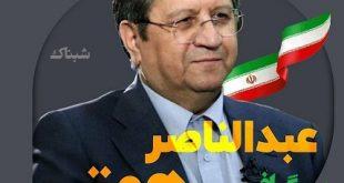 بیوگرافی عبدالناصر همتی کاندید ریاست جمهوری کیست