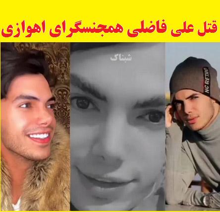 علی فاضلی منفرد کیست، قتل علی فاضلی منفرد به علت همجنسگرایی