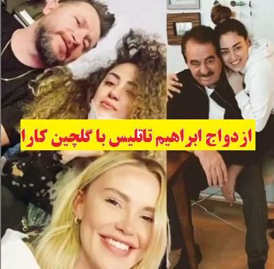 golchin kara 1 - بیوگرافی گلچین کاراکایا همسر جدید ابراهیم تاتلیس + ازدواج با خواننده