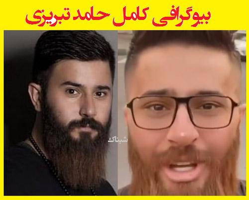 hamed tabrizi 1 - بیوگرافی حامد تبریزی چهره معروف اینستاگرامی + عکسها و منبع درآمد