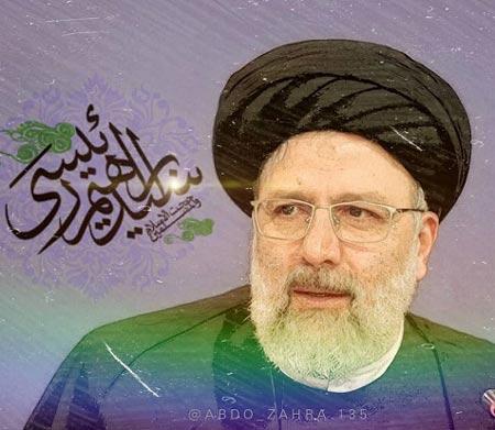 عکس تبریک رئیس جمهور شدن رئیسی