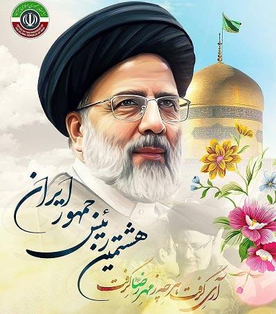 عکس نوشته تبریک ریاست جمهوری ابراهیم رئیسی
