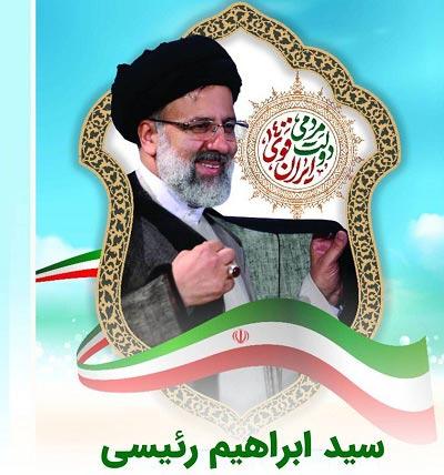 عکس پروفایل ریاست جمهوری ابراهیم رئیسی