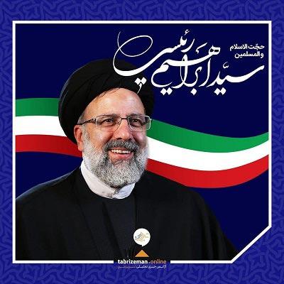 تبریک ریاست جمهوری آیت الله رئیسی