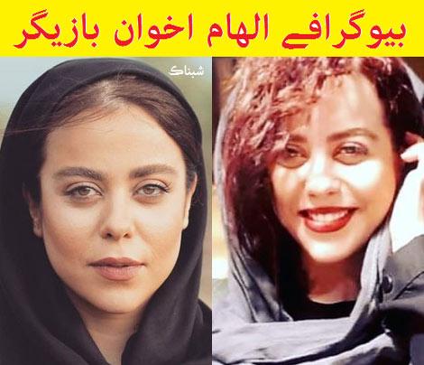 بیوگرافی الهام اخوان بازیگر و همسرش