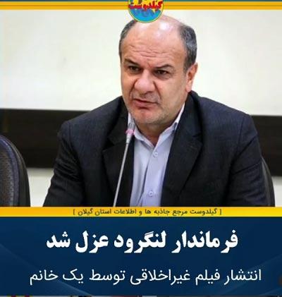 فیلم غیر اخلاقی رحیم حیدری فرماندار لنگرود