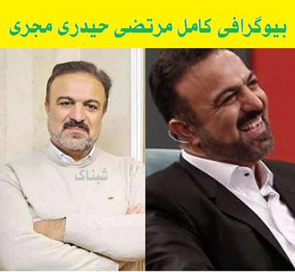 بیوگرافی مرتضی حیدری مجری و همسرش