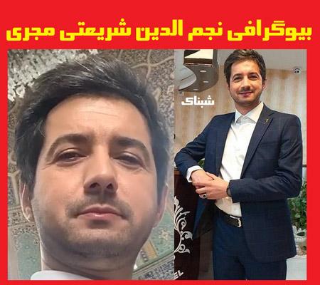 بیوگرافی نجم الدین شریعتی مجری و همسرش