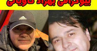 بیوگرافی بهزاد کاویانی مجری