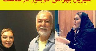 شیرین بهرامی دوبلور درگذشت + بیوگرافی