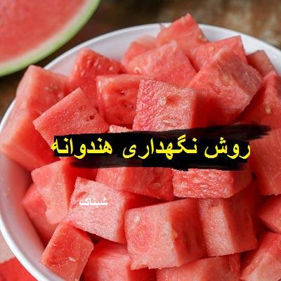 روش نگهداری هندوانه