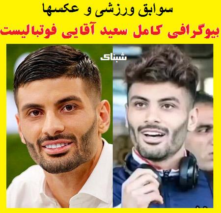 بیوگرافی سعید آقایی فوتبالیست و همسرش