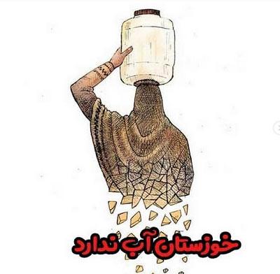 پروفایل بی آبی خوزستان