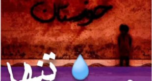 عکس نوشته خوزستان آب ندارد