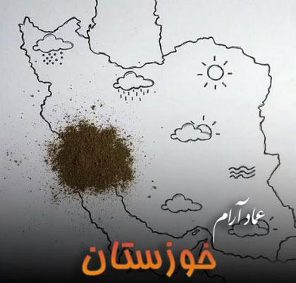 عکس پروفایل خوزستان آب ندارد