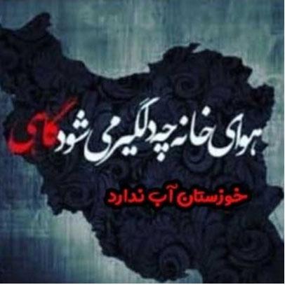 خوزستان آب ندارد عکس پروفایل