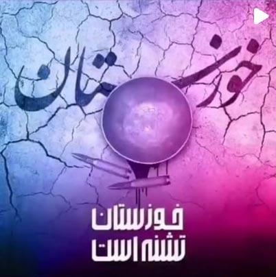 استوری خوزستان آب ندارد