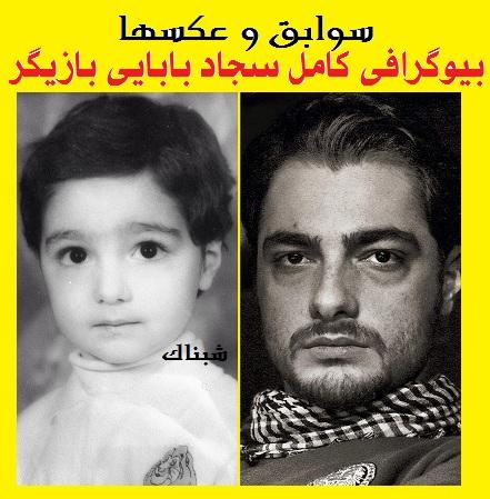 بیوگرافی سجاد بابایی و همسرش