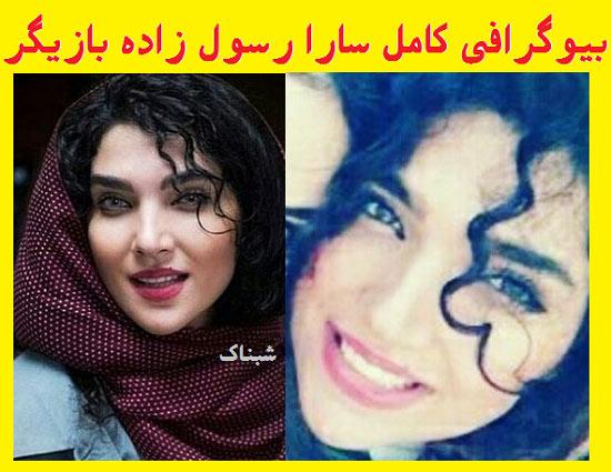 sara rasoulzade 1 - بیوگرافی سارا رسول زاده بازیگر و همسرش + عکسها و اینستاگرام