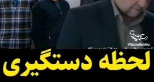لحظه دستگیری برادر روحانی